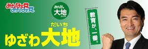 Yuzawa2