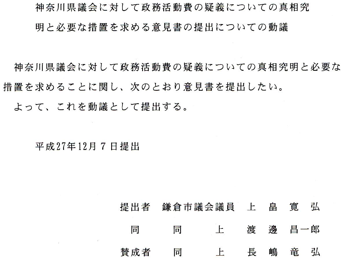 ◇中村省司県議会議員 政務活動費...